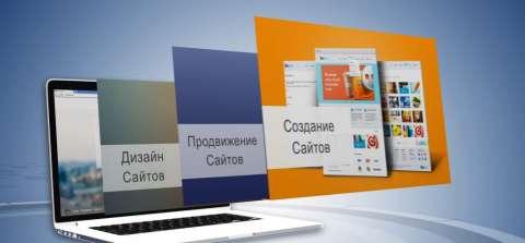 Создание сайты донецк сайт компании сингента в россии